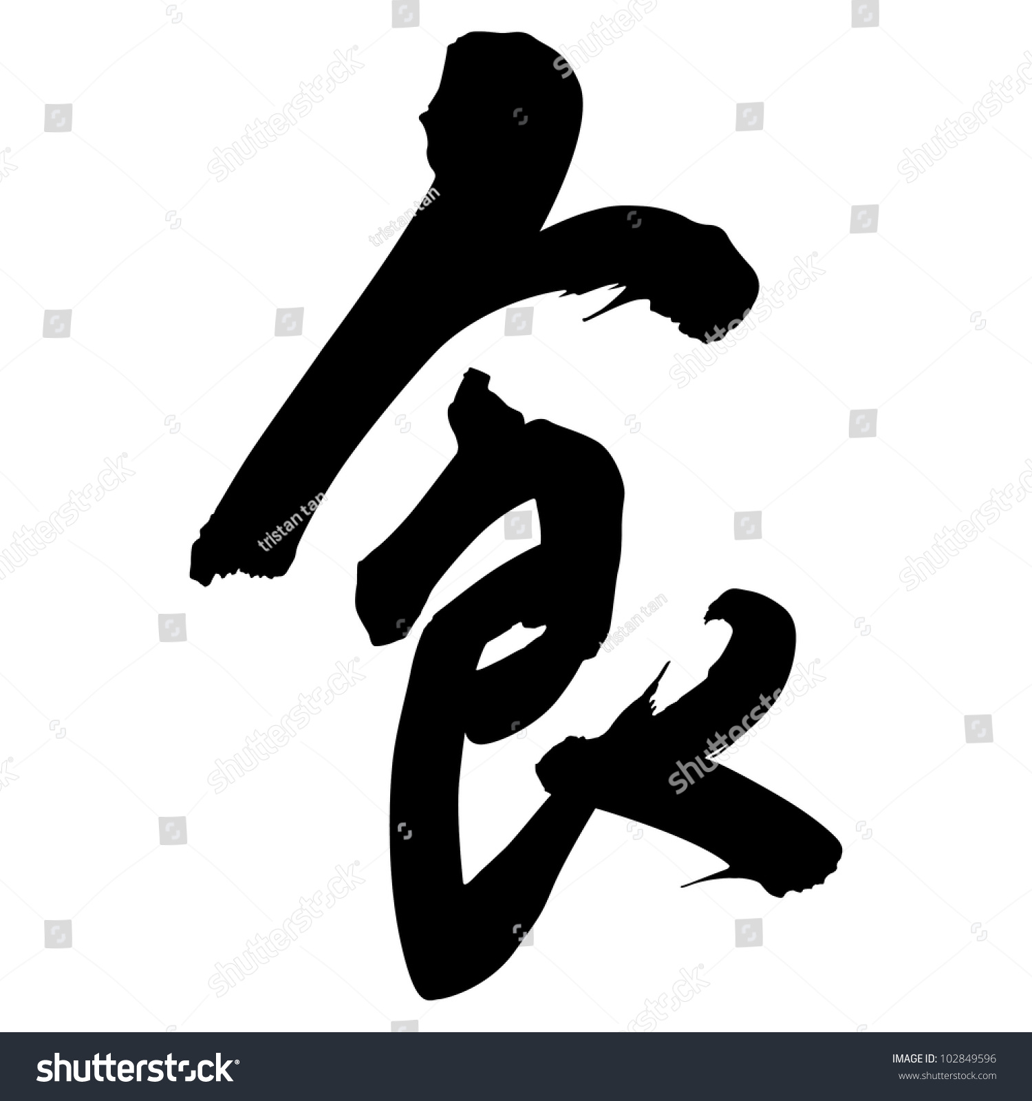Chinese symbol for food gallery symbol and sign ideas chinese symbol for good food best food 2017 white rice bowl and chinese sticks asian food buycottarizona
