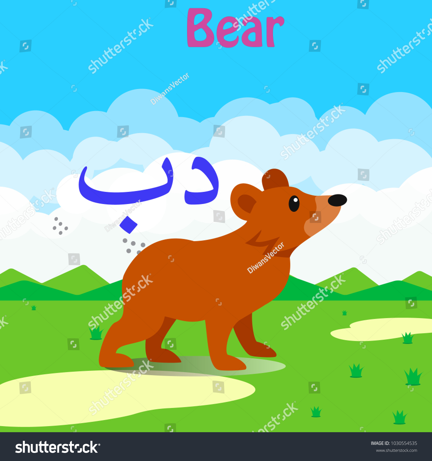 Arabic Language Word Alphabet Animal Vector Stock Vector