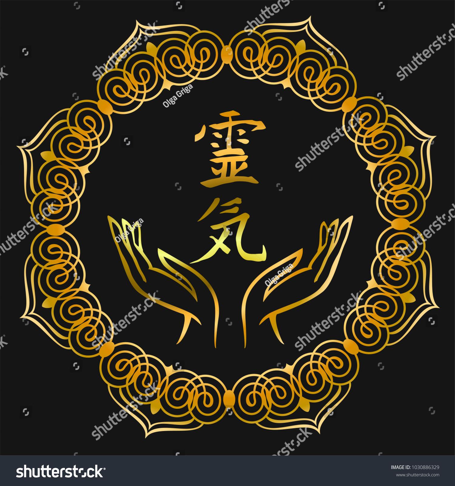 Reiki Symbol Sacred Sign Hieroglyph Spiritual Stock Vector Royalty