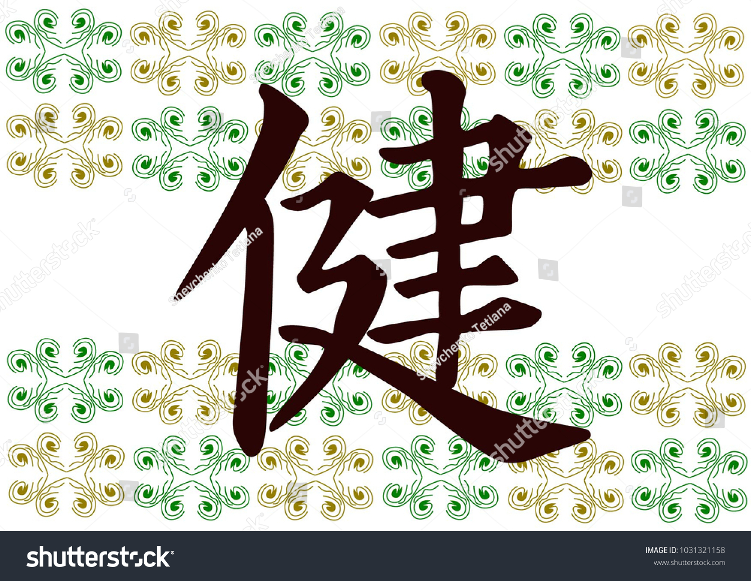 Chinese hand drawn chinese dark brown stock vector 1031321158 chinese hand drawn chinese dark brown hieroglyph symbol health on white with ornament background white biocorpaavc Gallery