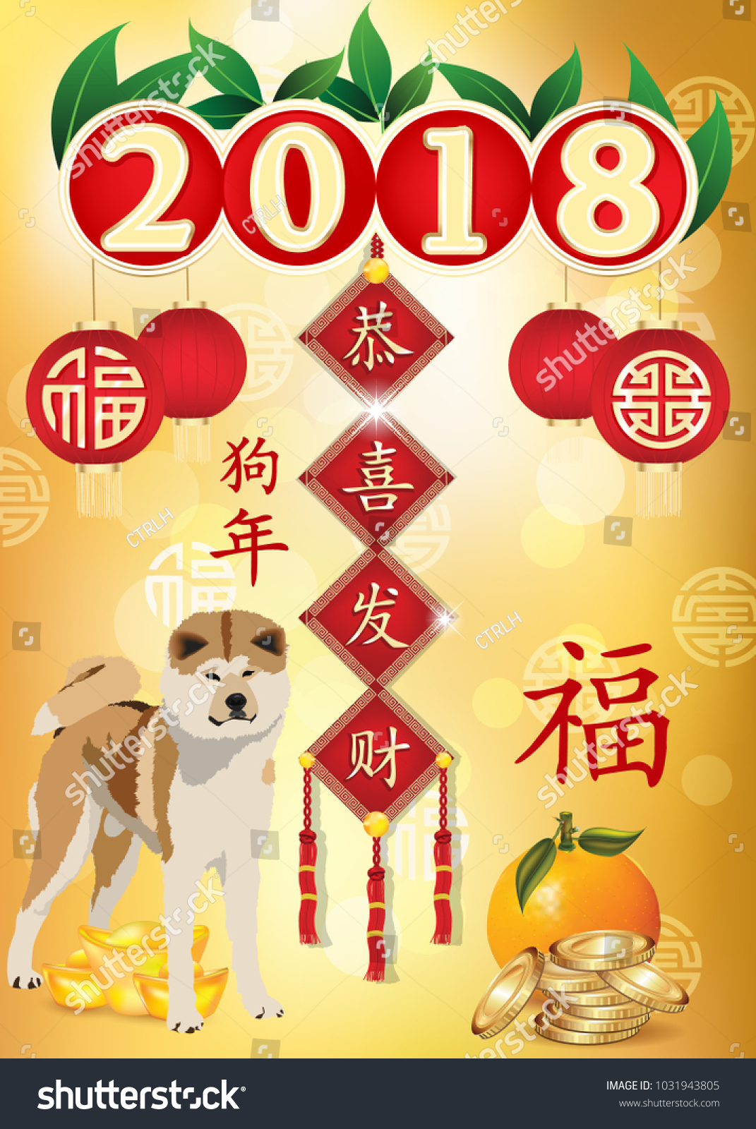 Chinese new year greeting words in english images greetings card happy chinese new year 2018 greeting card with text in chinese and m4hsunfo