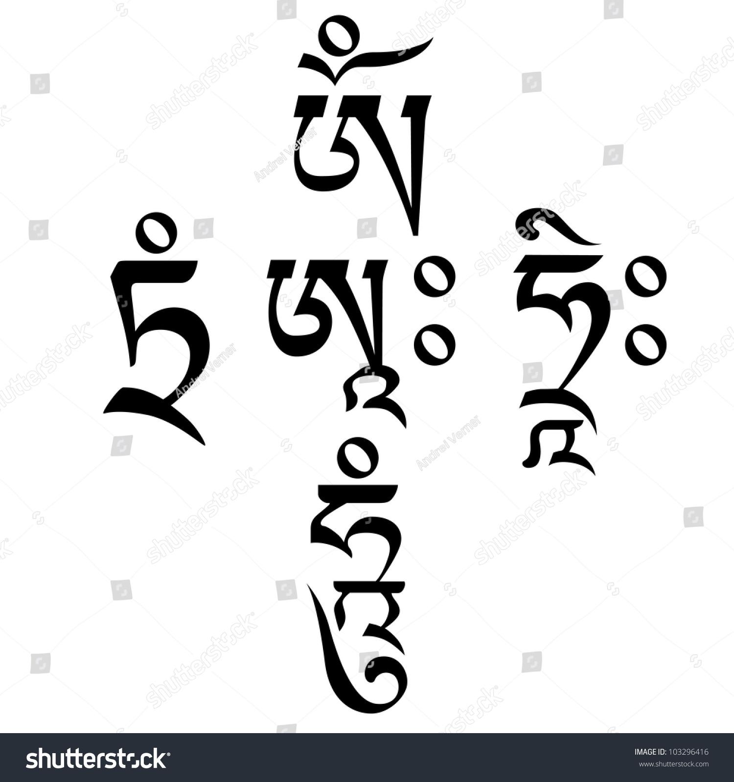 Tibetan syllables ah om hum tram stock vector 103296416 shutterstock tibetan syllables ah om hum tram and hri vector illustration buycottarizona