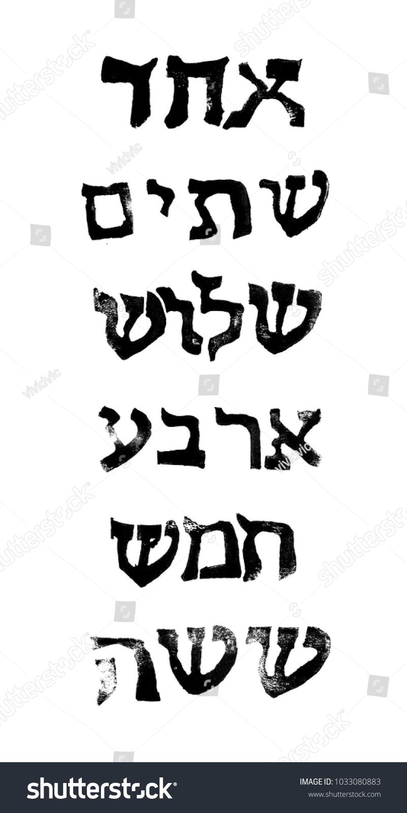 Hebrew Words Background Linocut Print Set Stock Illustration