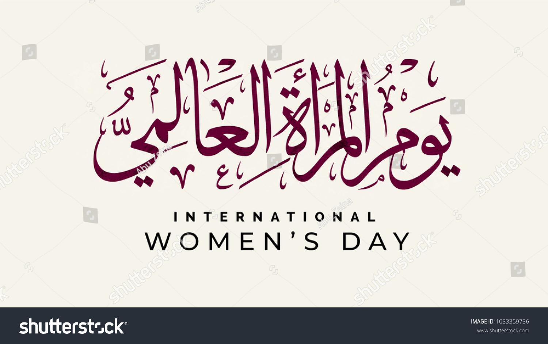 International Womens Day Logo Arabic Calligraphy Stock Vector