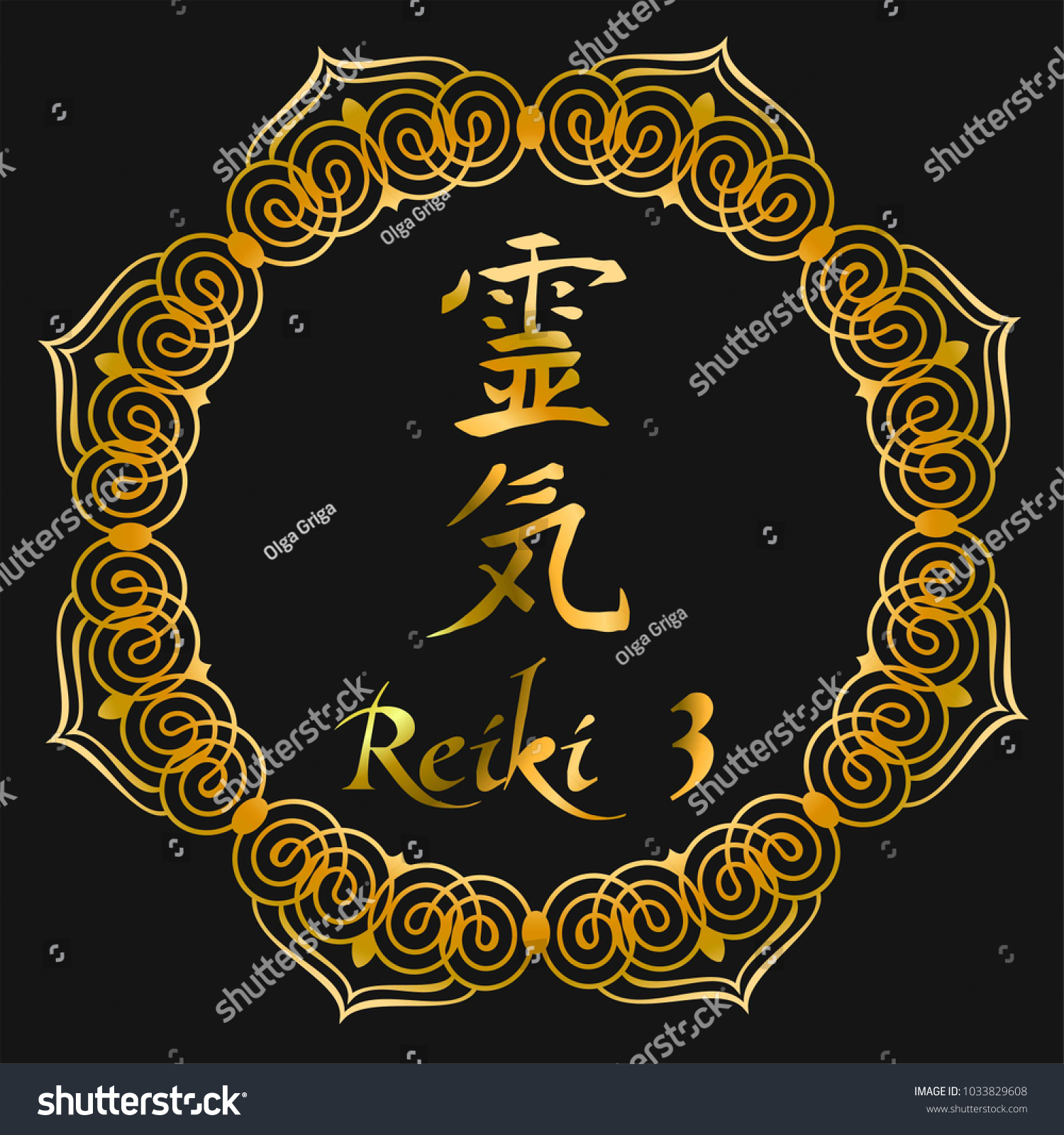 Reiki Symbol 3 Degree Reiki Sacred Stock Vector Royalty Free