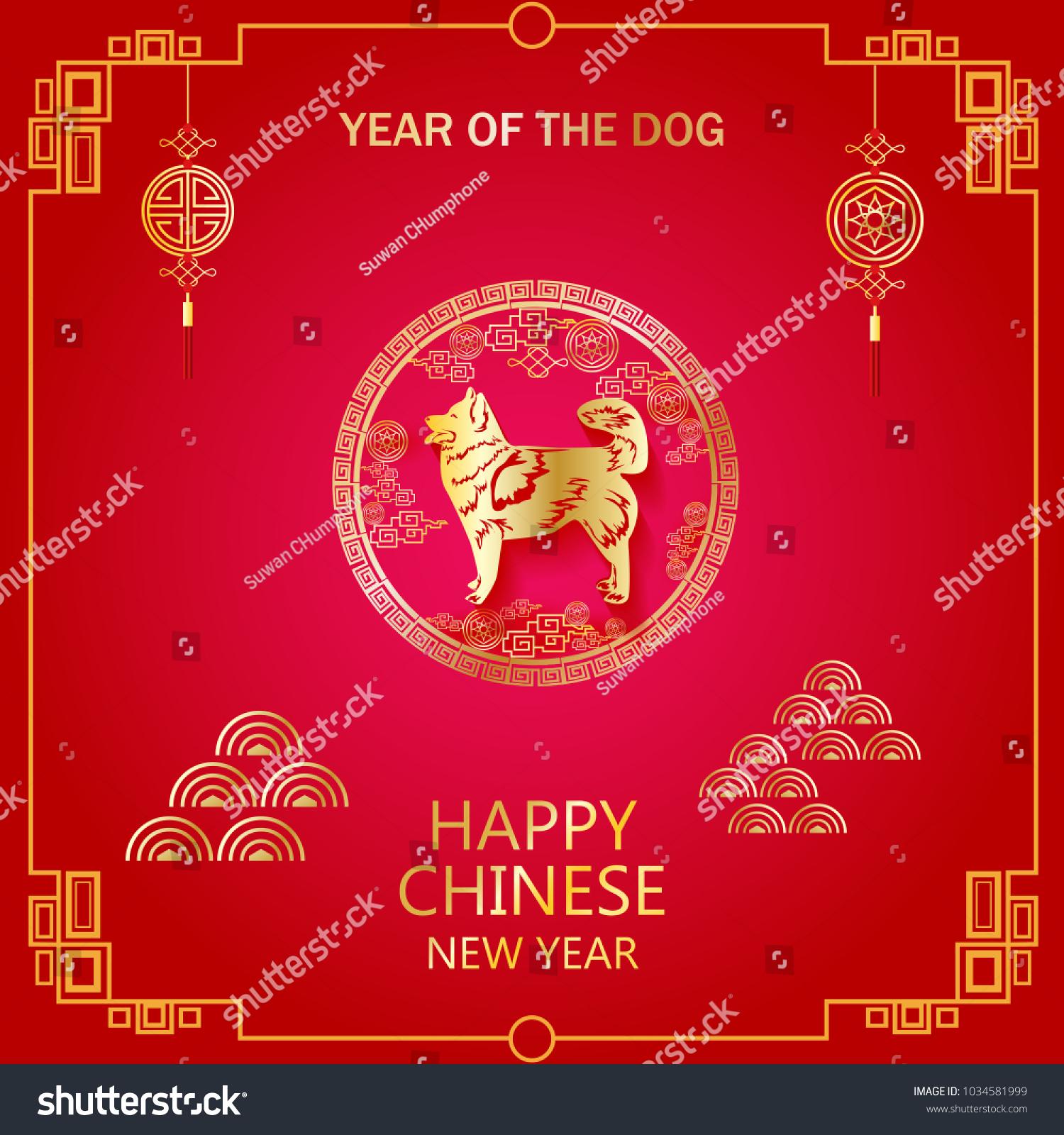 Chinese new year dog zodiac symbol stock vector 1034581999 chinese new year of dog zodiac symbol design for greeting cards calendars banners buycottarizona Images