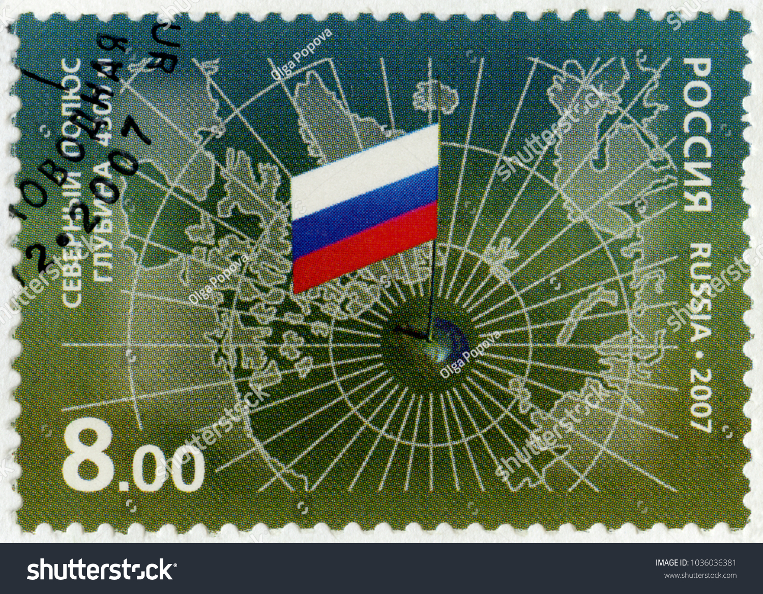 moscow russia december 07 2007 stamp stock photo edit now 1036036381 shutterstock