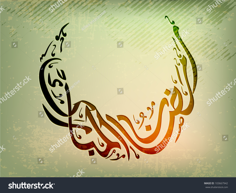 Arabic Islamic Calligraphy Of Ramazan Mubarak Or Ramadan Text With Modern Abstract