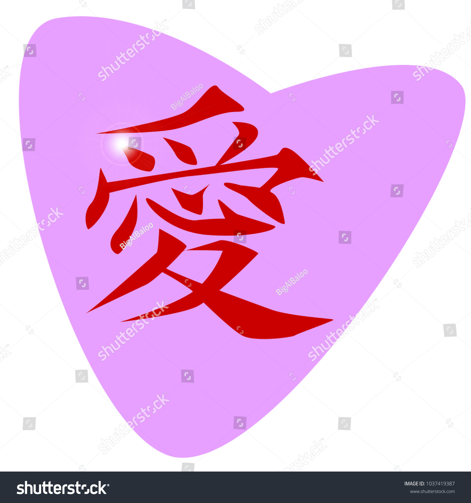 Chinese Symbol Love Heart Isolated Over Stock Illustration