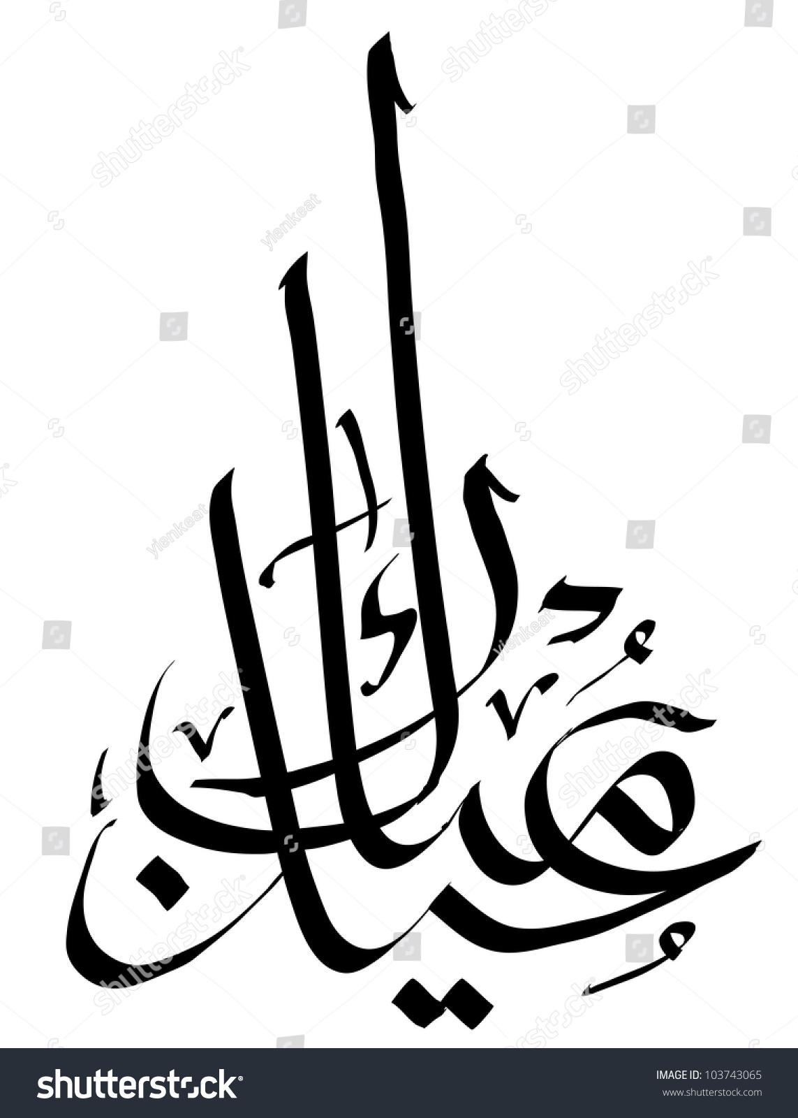 Arabic hand written greeting calligraphy eid stock illustration arabic hand written greeting calligraphy eid mubarak kristyandbryce Image collections