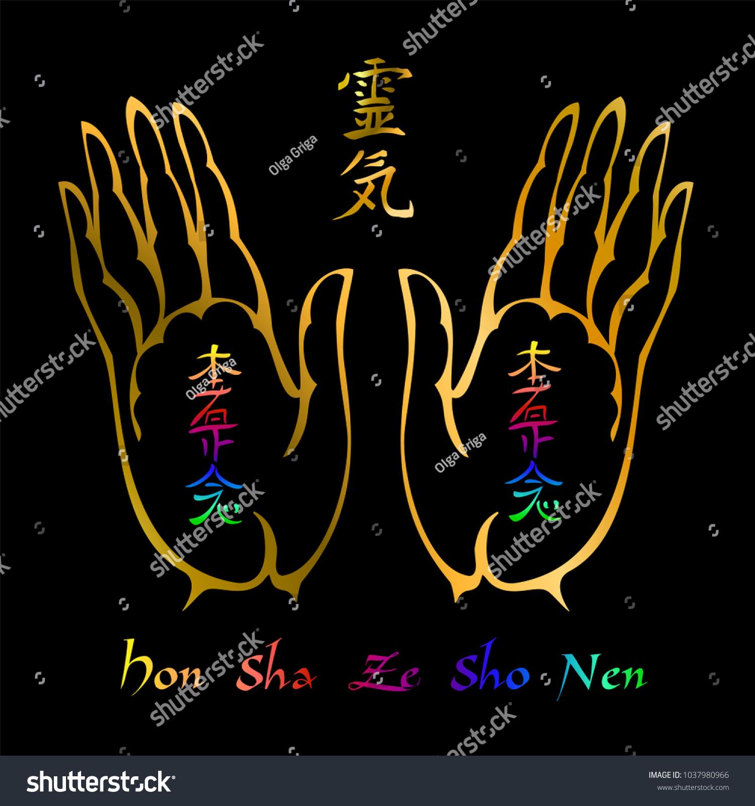 Reiki Symbol Sacred Sign Hon Sha Stock Vector Royalty Free