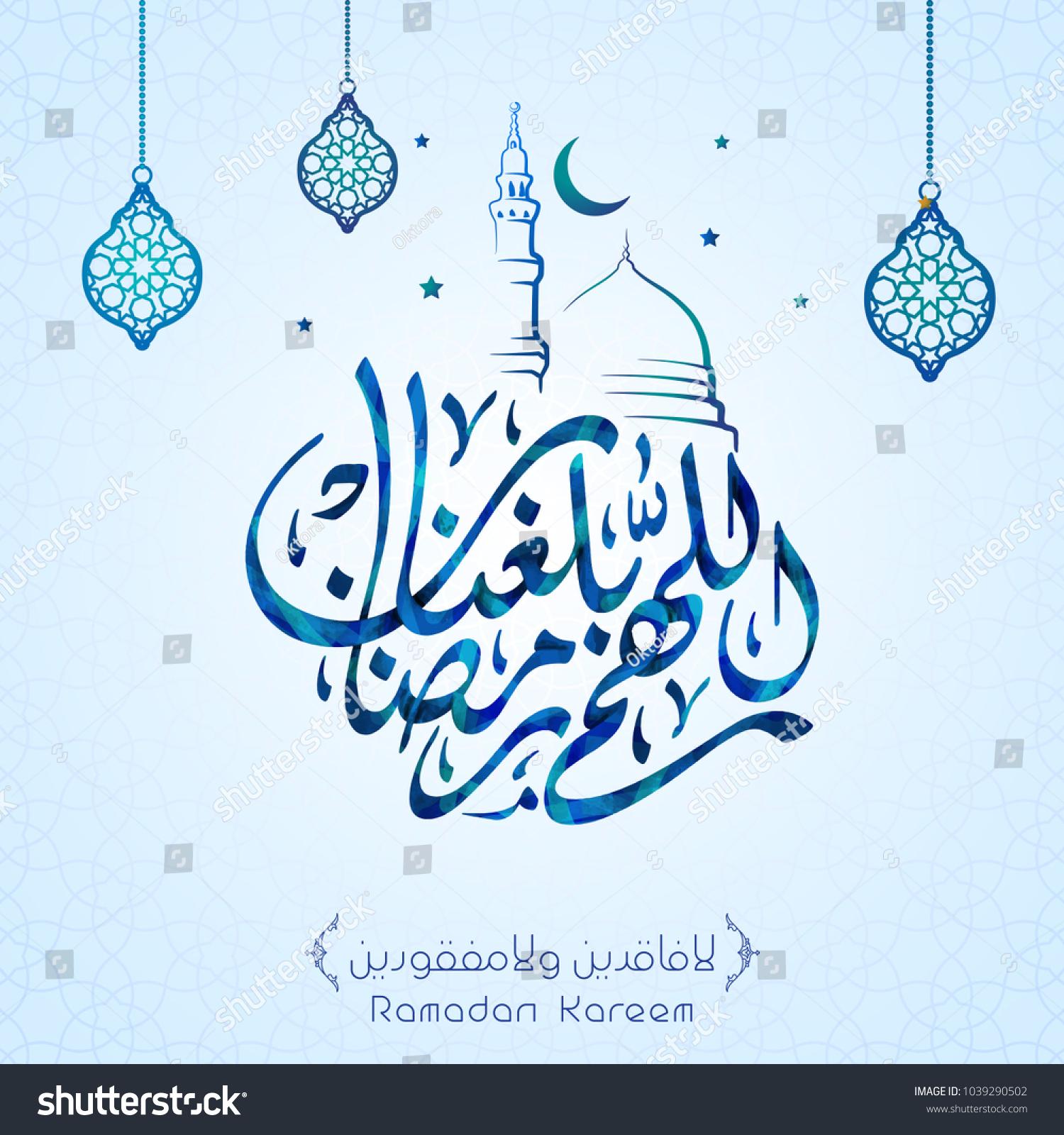 Ramadan kareem welcome greeting arabic calligraphy stock vector ramadan kareem welcome greeting with arabic calligraphy kristyandbryce Gallery