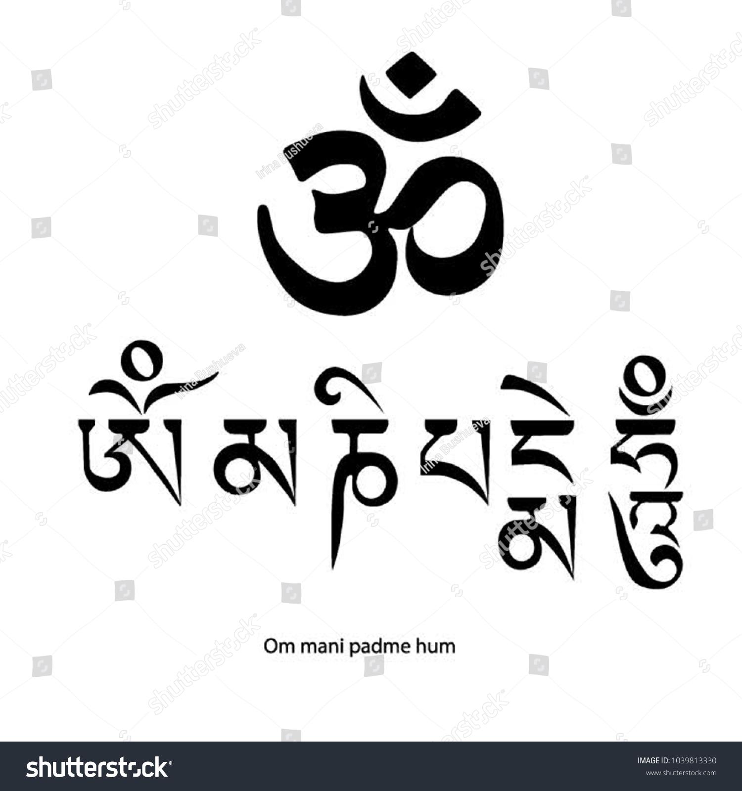 Om mani padme hum buddhist symbol stock vector 1039813330 om mani padme hum buddhist symbol isolated black vector on white background buycottarizona