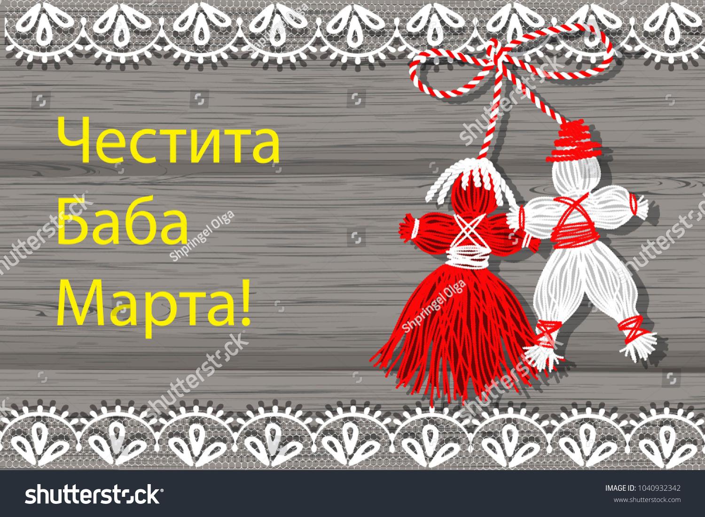 Baba marta day martenitsa white red stock illustration 1040932342 baba marta day martenitsa white red stock illustration 1040932342 shutterstock m4hsunfo