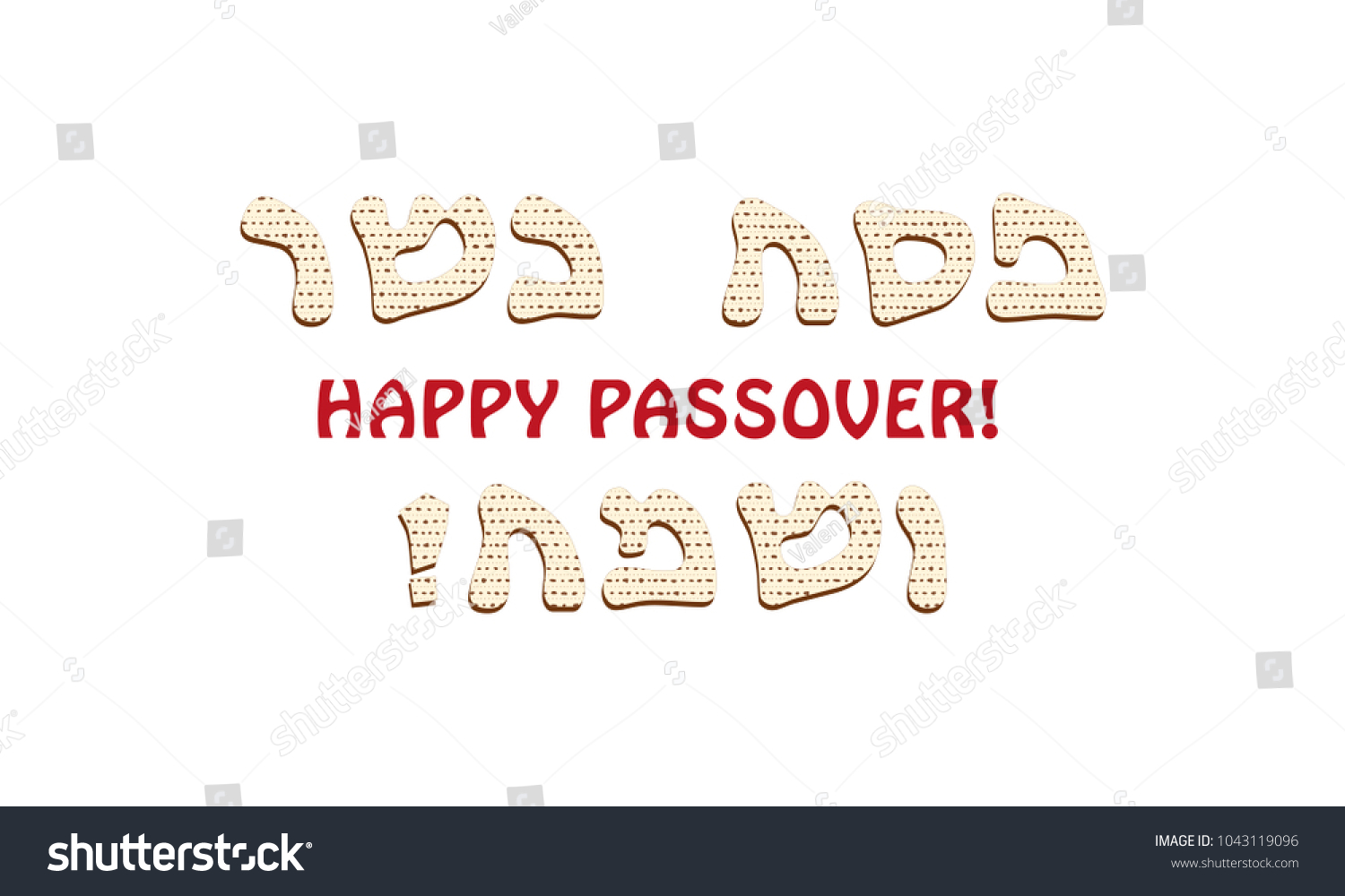 Jewish Holiday Passover Matzah Greeting Inscription Stock Vector