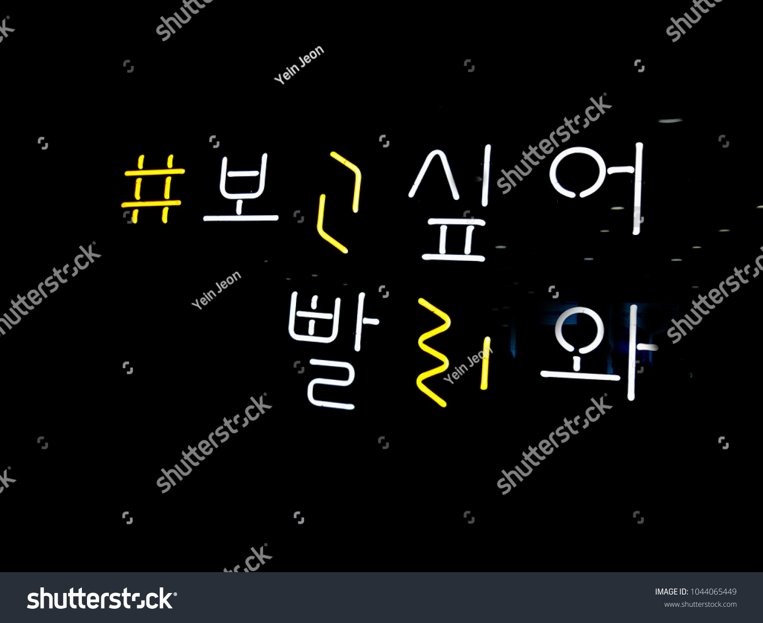 sign for i miss you
