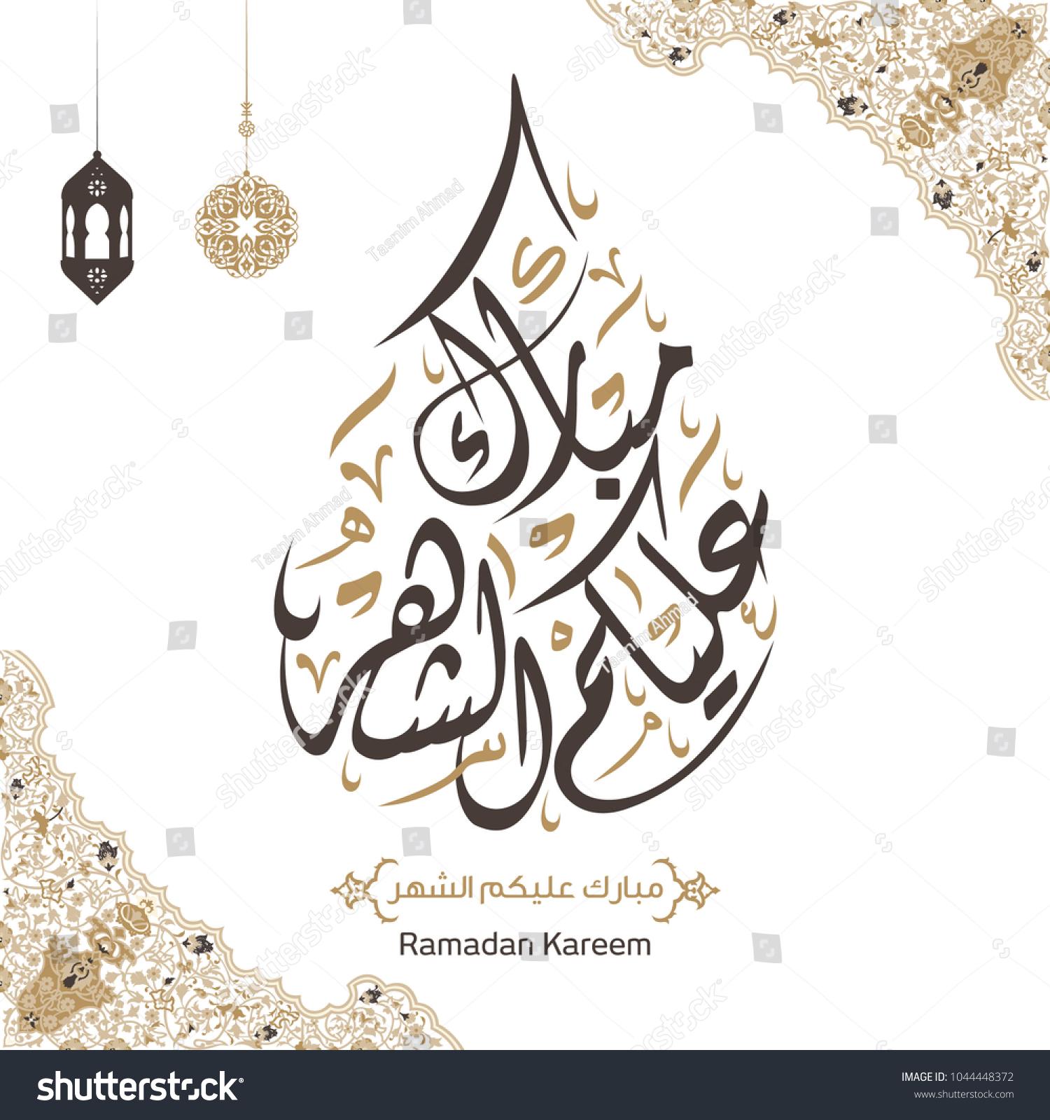 Vector arabic greetings word may you stock vector 1044448372 vector of arabic greetings word may you be well every year 8 kristyandbryce Gallery
