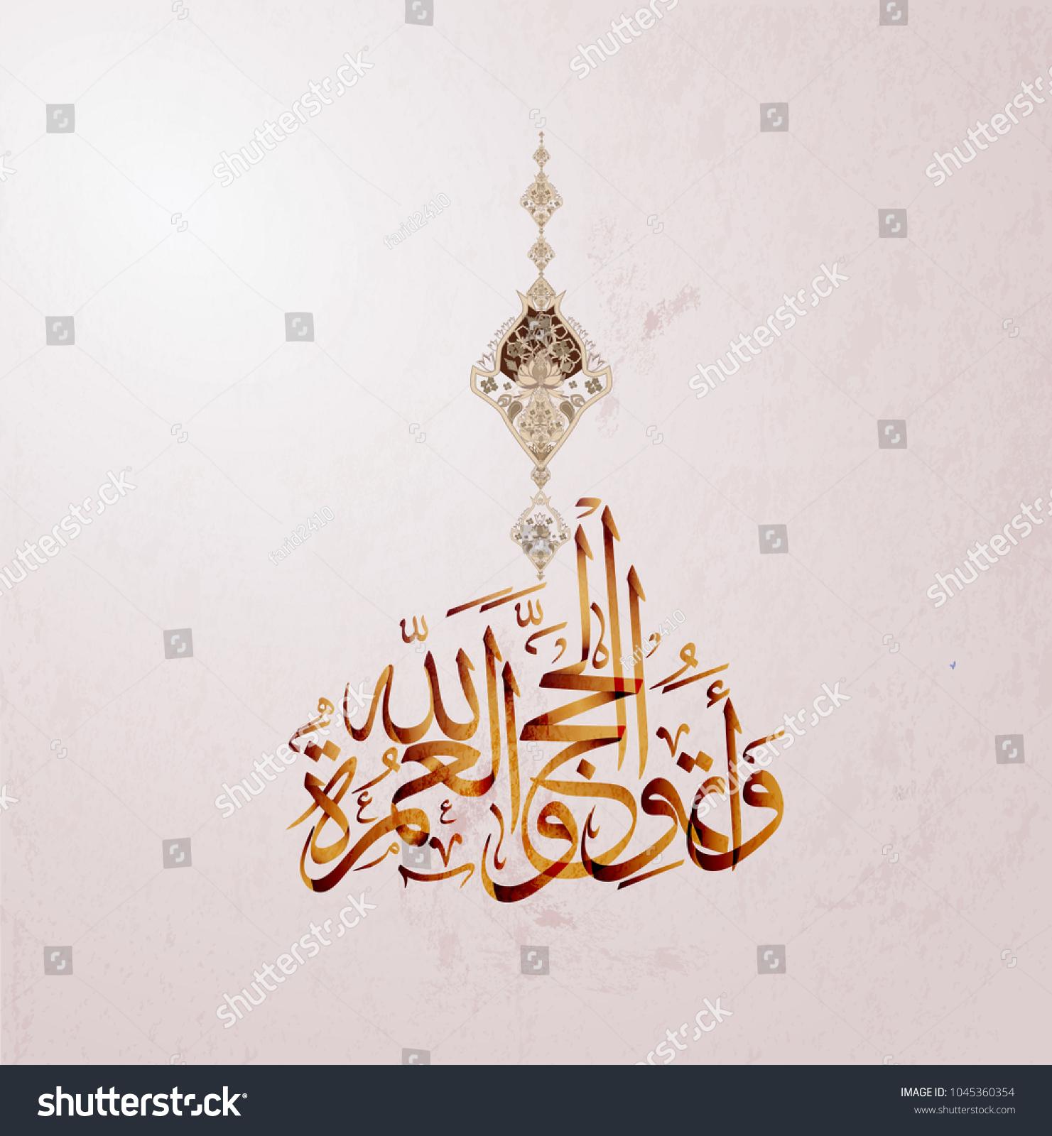 Hajj umrah greeting arabic calligraphy art stock vector 1045360354 hajj and umrah greeting in arabic calligraphy art spelled as hajj mabrour and kristyandbryce Choice Image