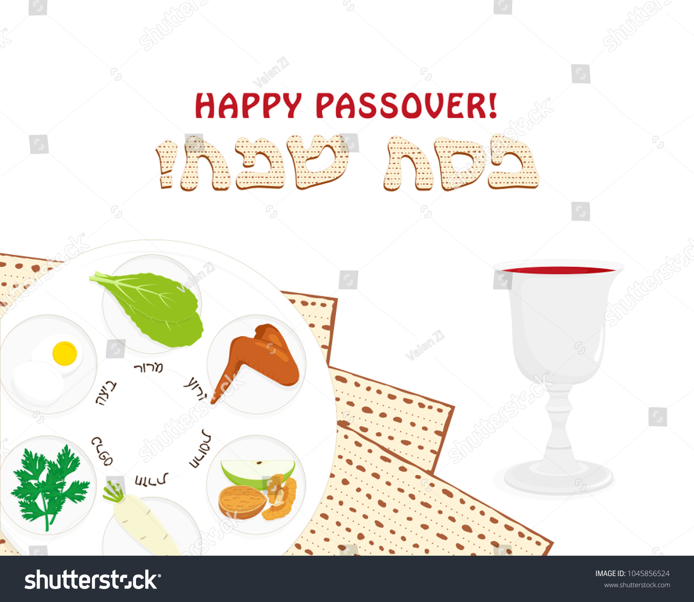 Passover Seder Plate On Matzah Symbolic Stock Vector Royalty Free