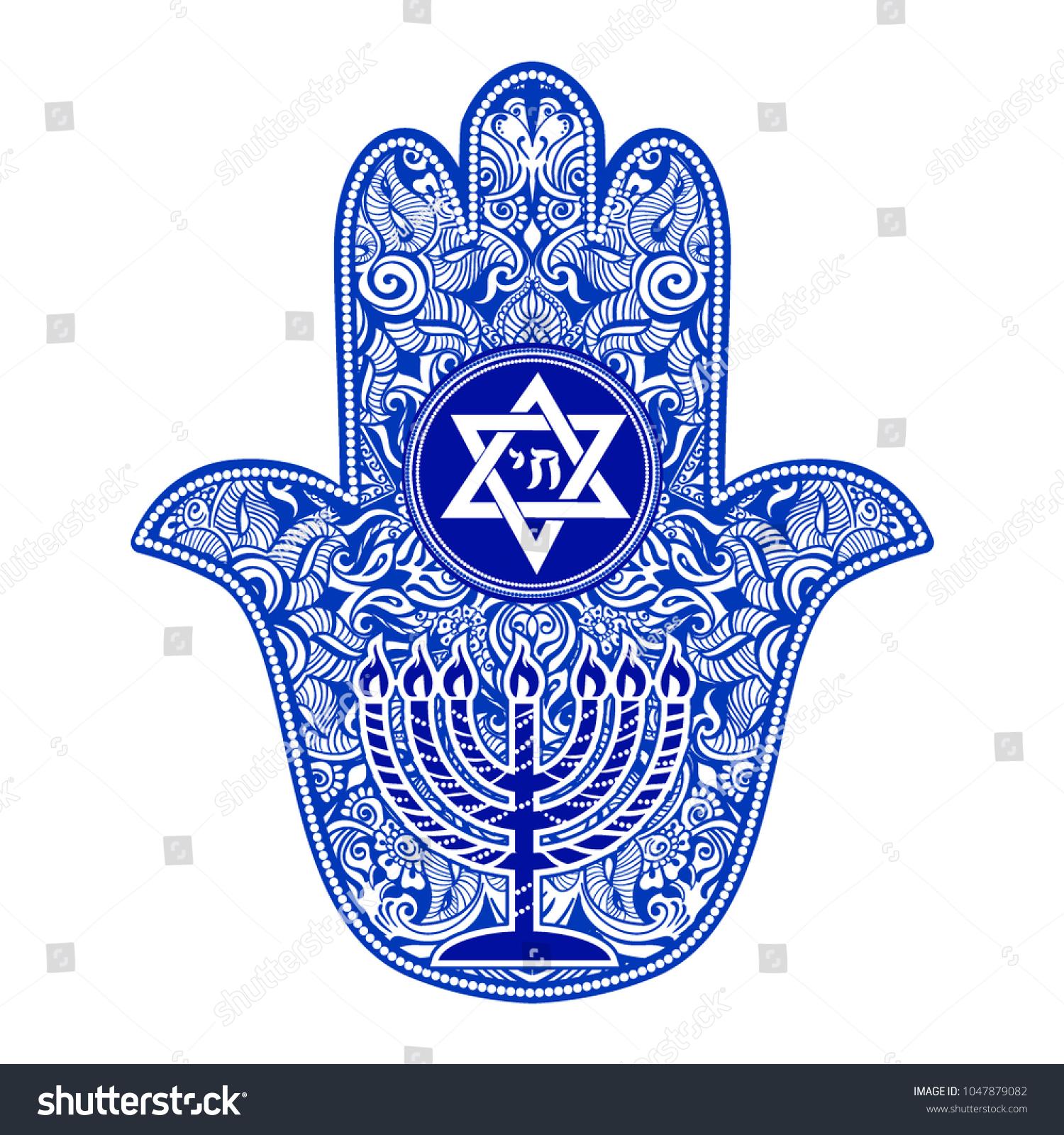 Traditional Jewish Sacred Amulet Religious Symbols Stock Vector