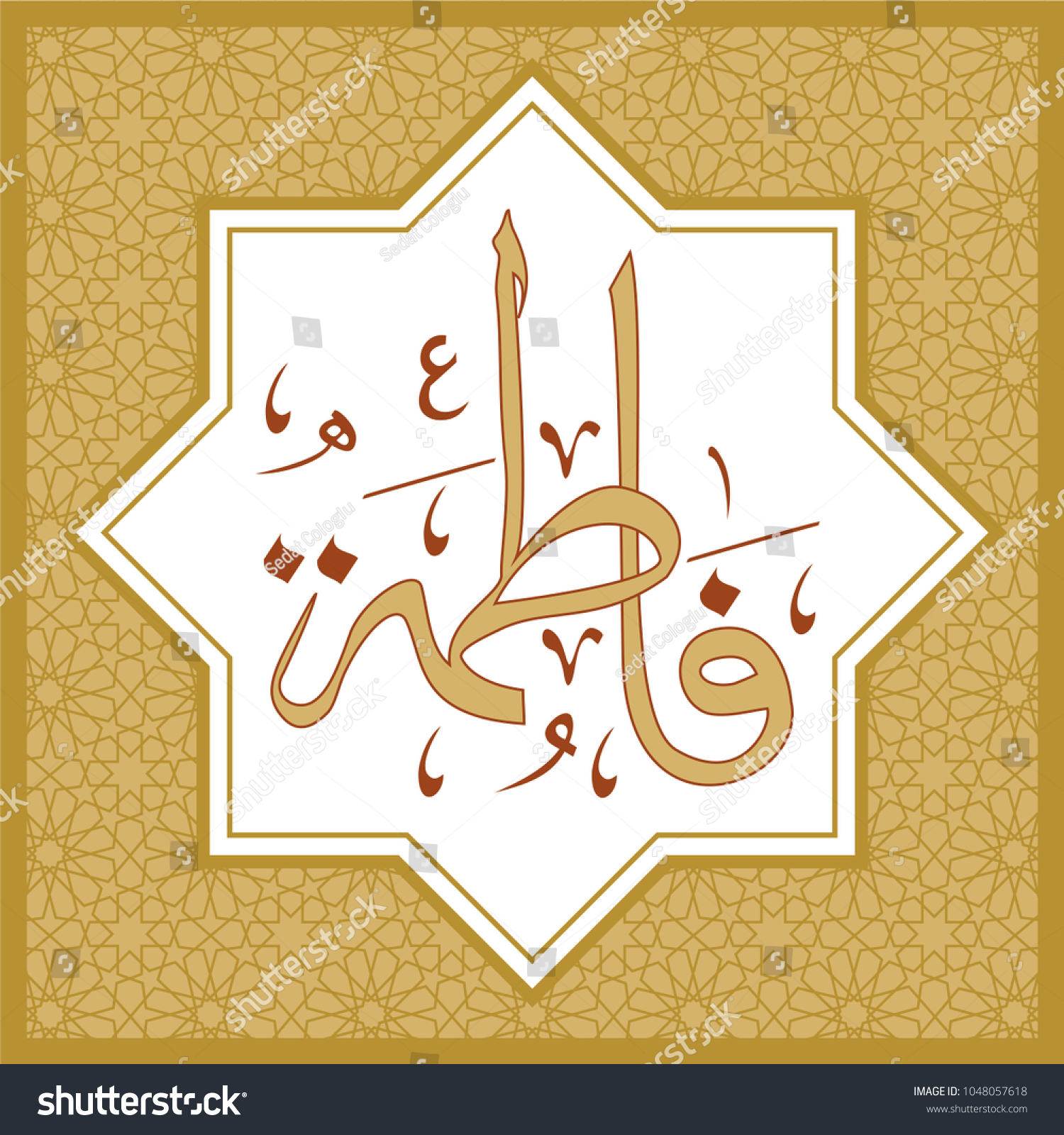 Prophet Muhammad Daughter Fatima Writing Wall Stock Vector ...