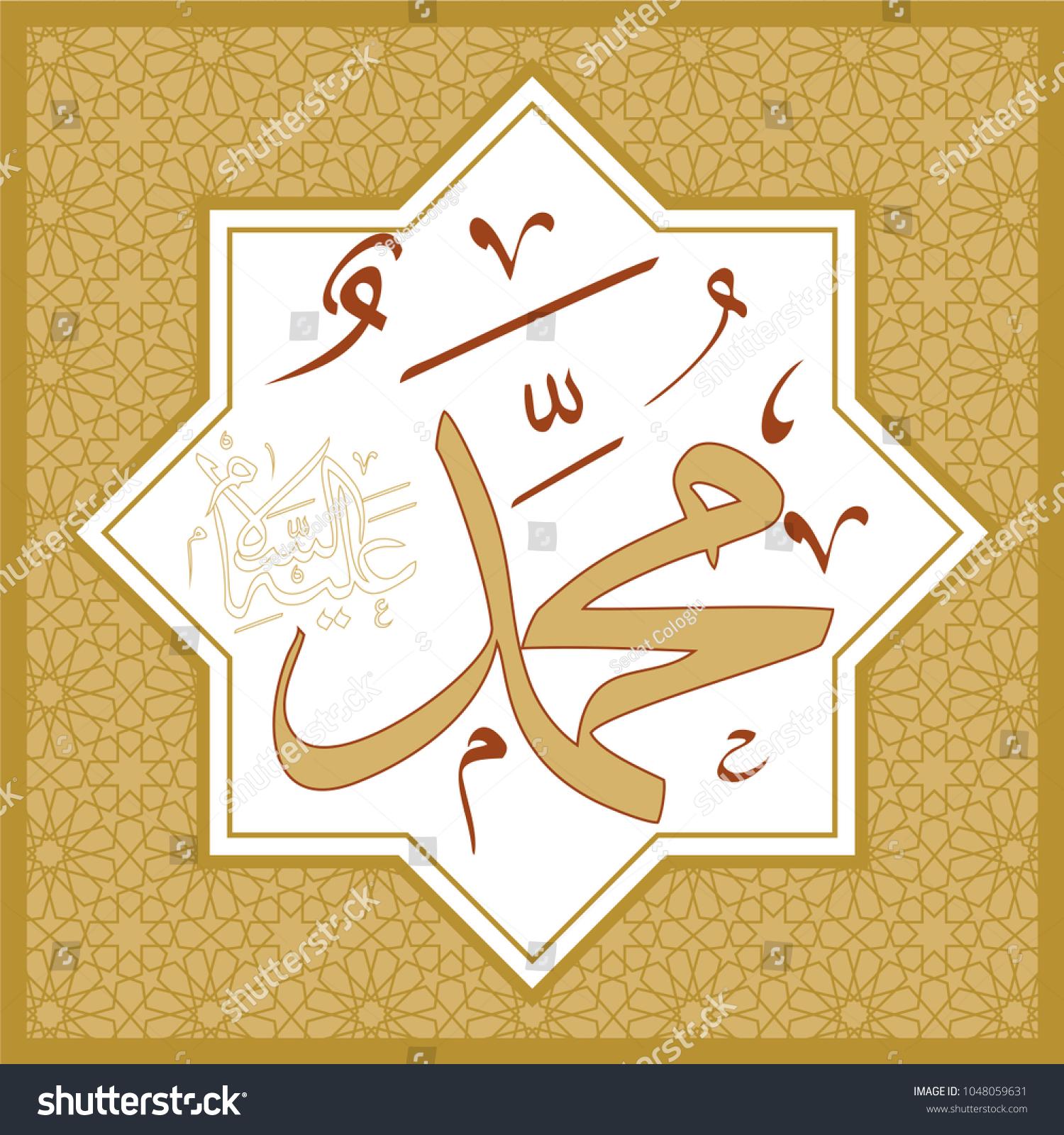 Prophet Muhammad Name Written Wall Table Stock Photo (Photo, Vector ...