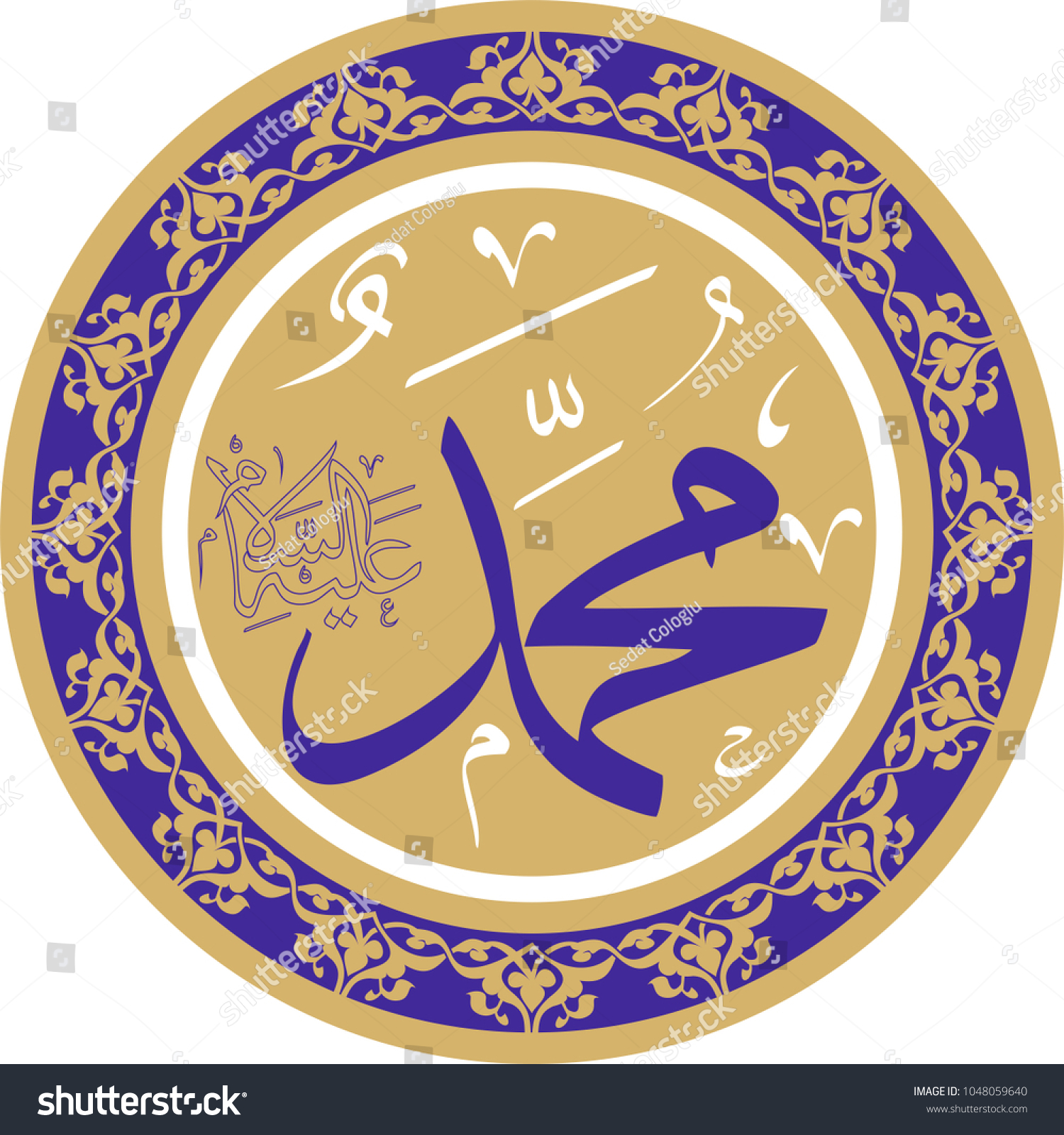 Prophet Muhammad Name Written Wall Table Stock Vector HD (Royalty ...