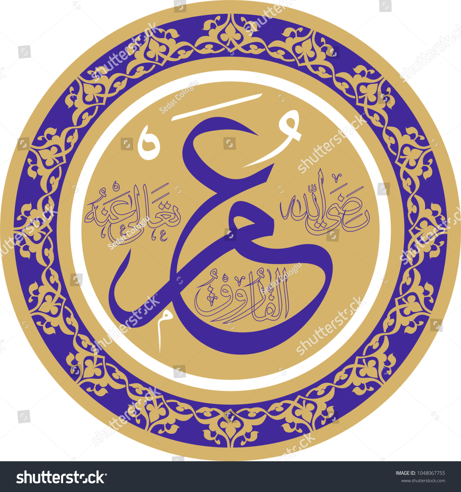 Series Islamic Leaders Wall Decoration This Stock Vector HD (Royalty ...
