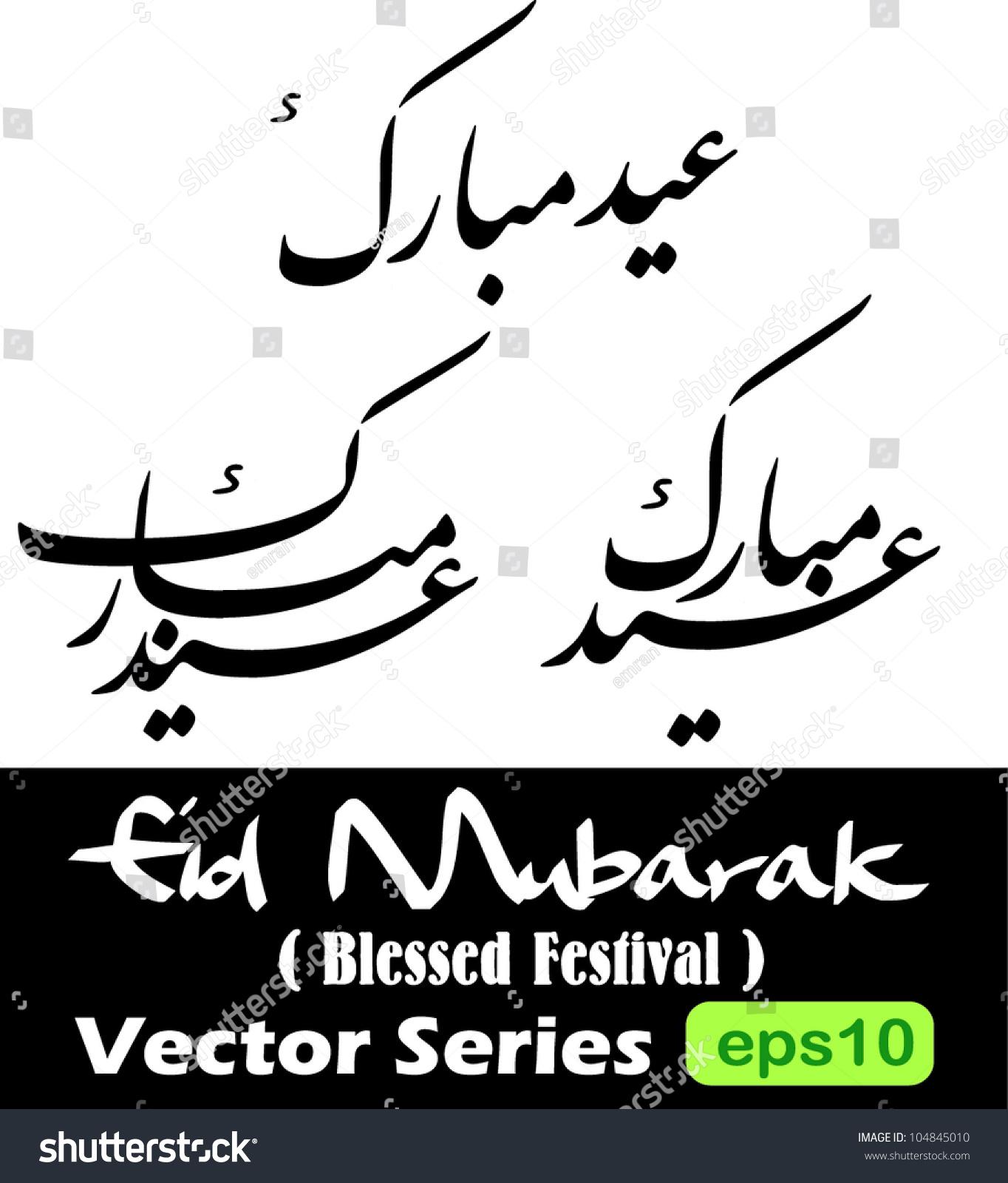 Eid mubarak blessed festival iranian nastaliq stock vector royalty eid mubarak blessed festival in iranian nastaliq farisi arabic calligraphy style which m4hsunfo