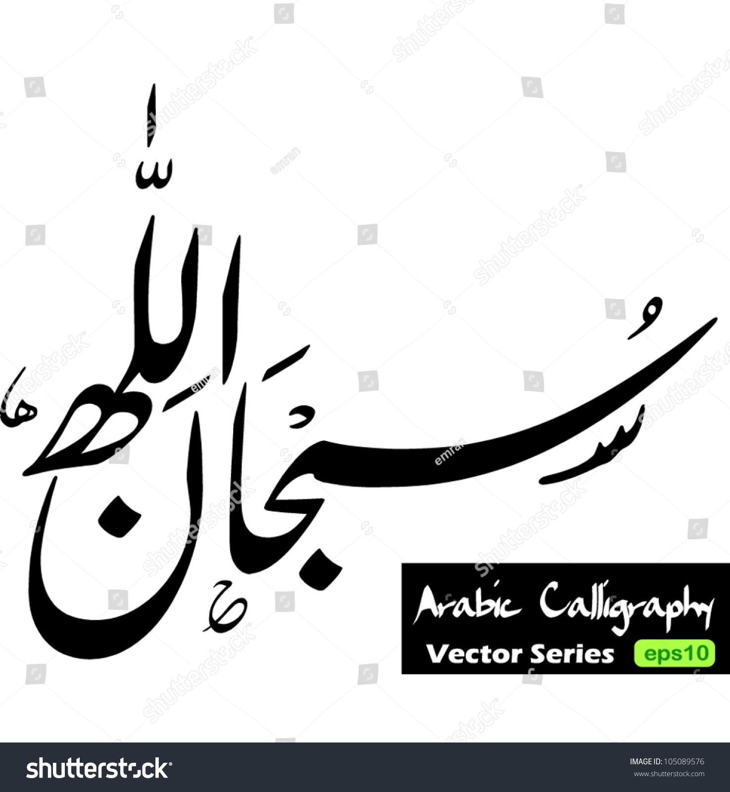 Arabic Term Subhanallah Translation Glorious God Stock