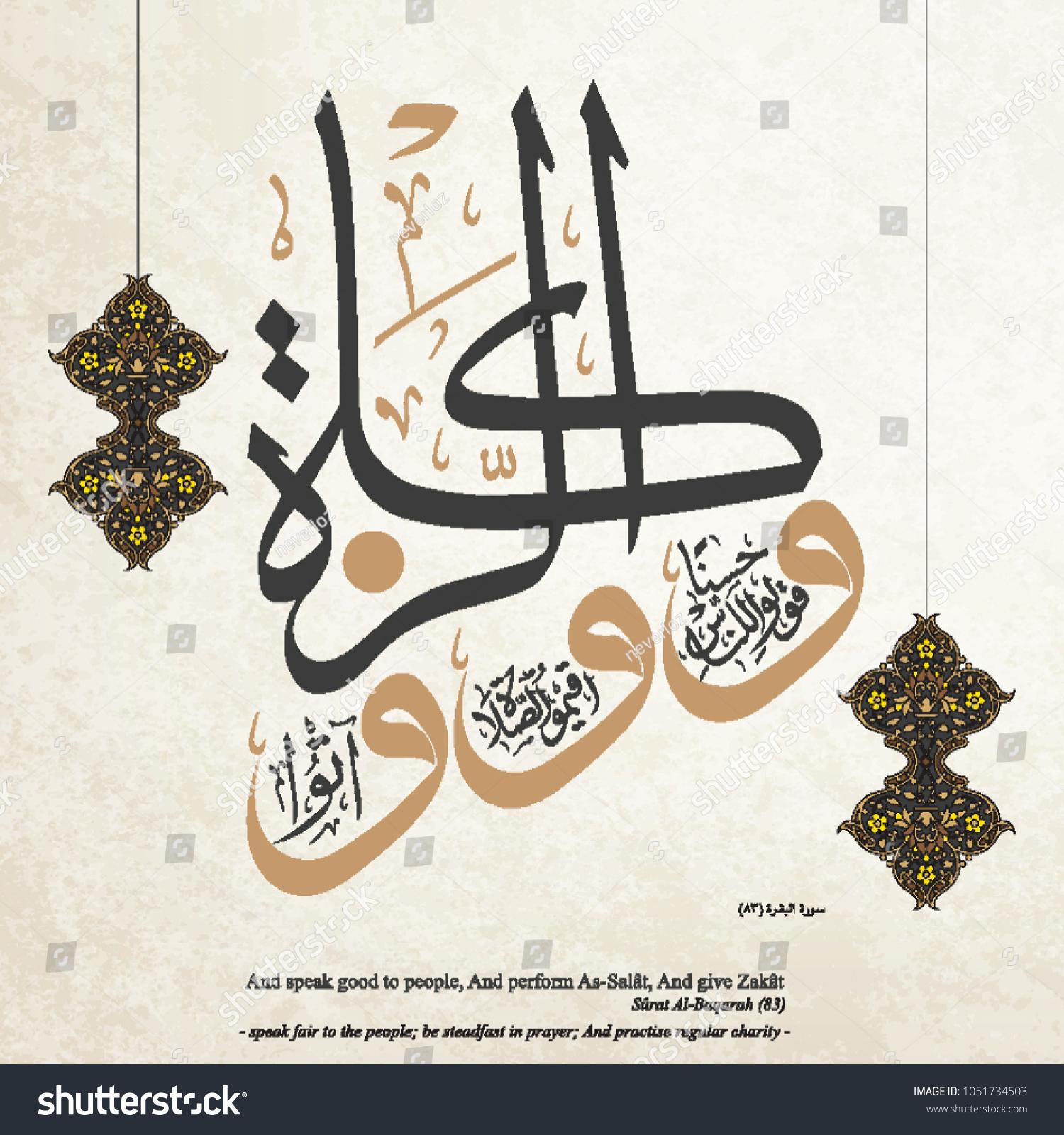 Islamic Calligraphy Albaqarah 83 Holy Quran Stock Vector Royalty