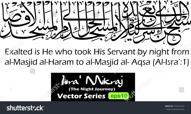 Arabic Islamic Calligraphy Vector Of Stock Photo 105181433