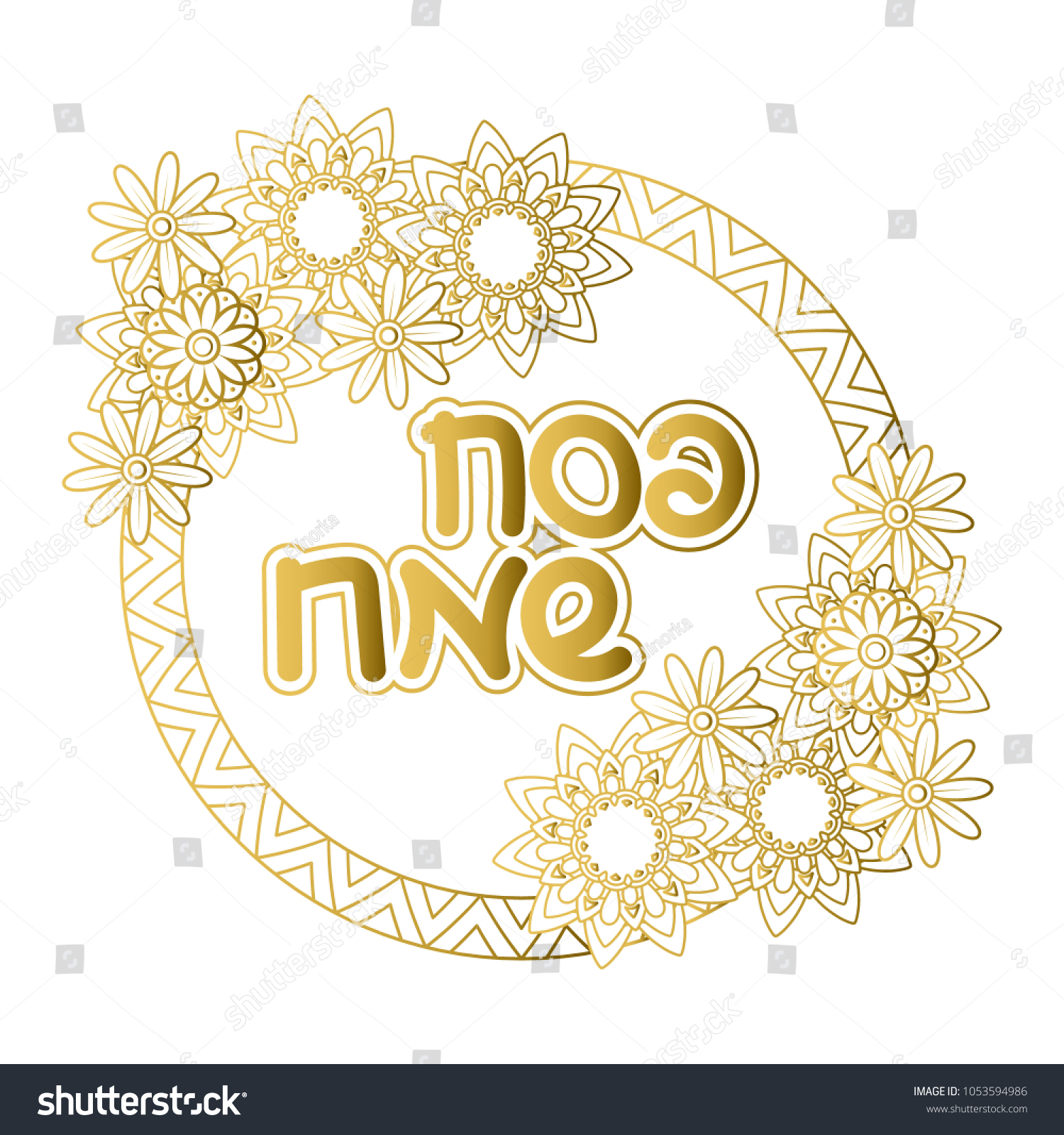 Jewish holiday greeting card template golden stock vector jewish holiday greeting card template golden spring flowers design text in hebrew happy passover kristyandbryce Image collections