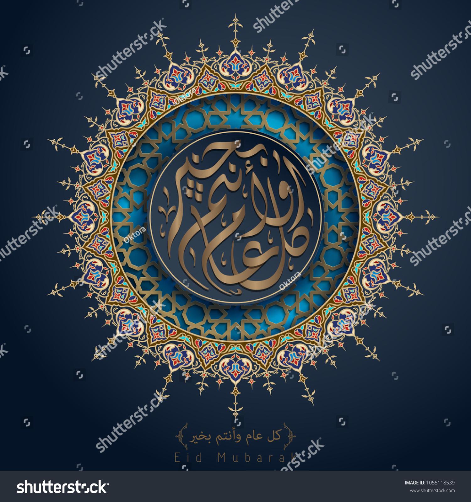 Eid Mubarak Greeting Arabic Calligraphy Floral Stock Vector Royalty