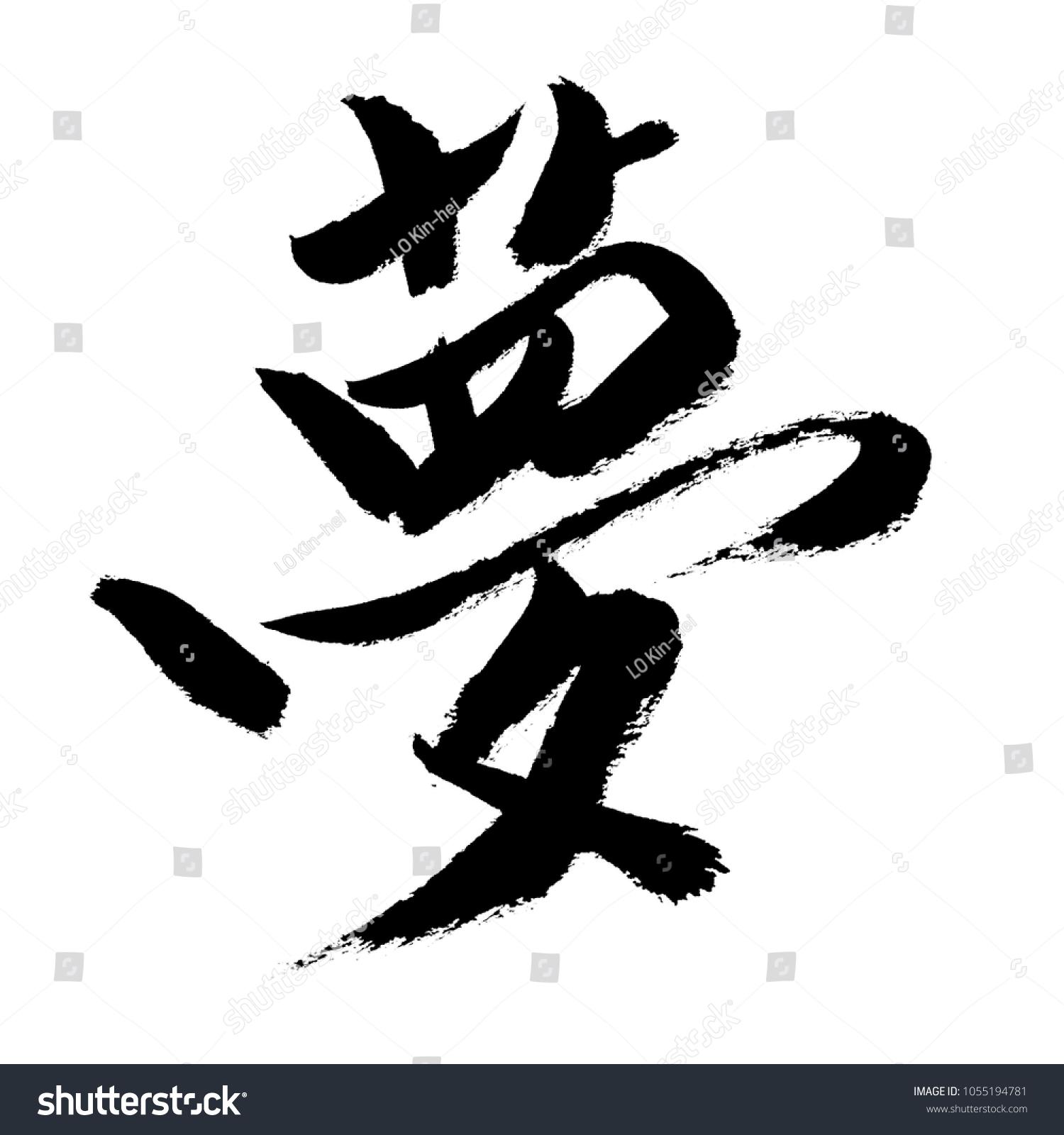 Handwritten Chinese Calligraphy Translation Dreamwishfantasy Stock