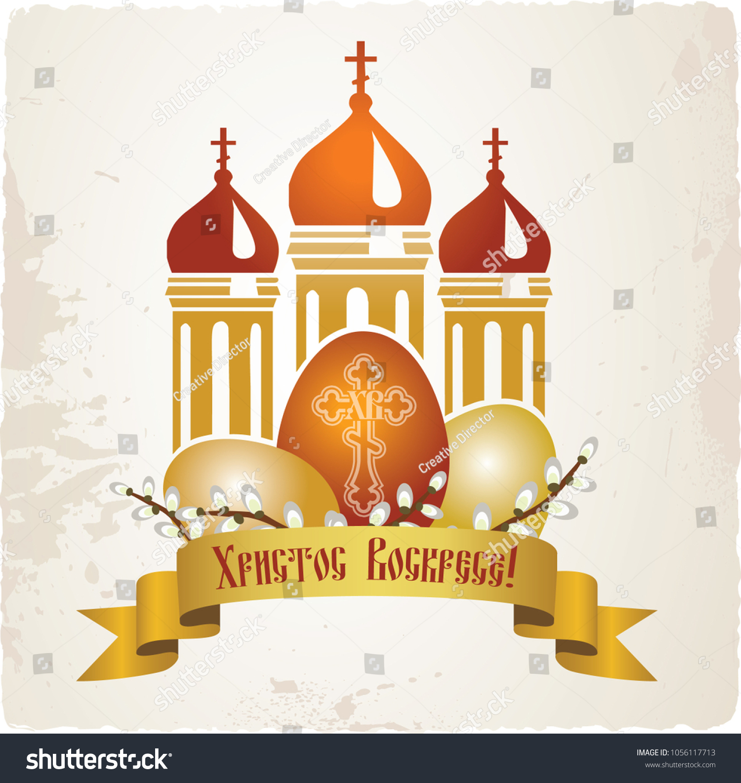 Russian easter greeting card russian abbreviation stock illustration russian easter greeting card with russian abbreviation letters for christ is risen and with the m4hsunfo