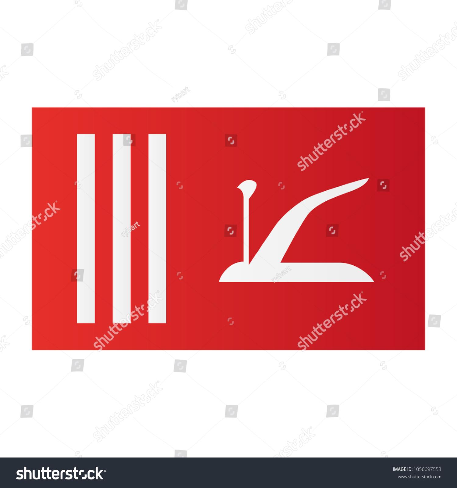 Jammu Kashmir National Flag On White Stock Vector Royalty Free