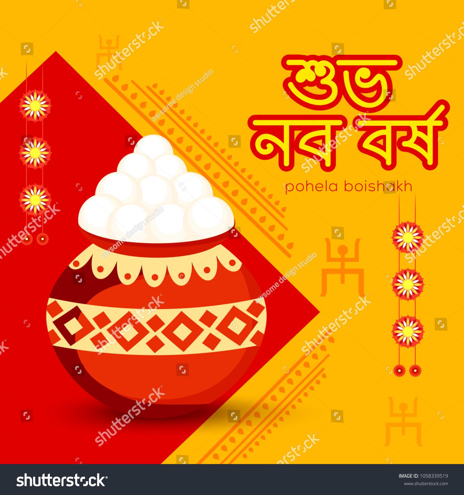 Illustration bengali new year pohela boishakh stock vector illustration of bengali new year pohela boishakh greeting card background m4hsunfo