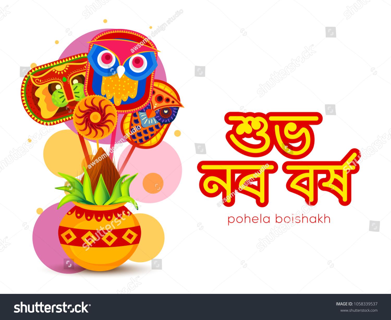 Illustration bengali new year pohela boishakh stock vector royalty illustration of bengali new year pohela boishakh greeting card background m4hsunfo