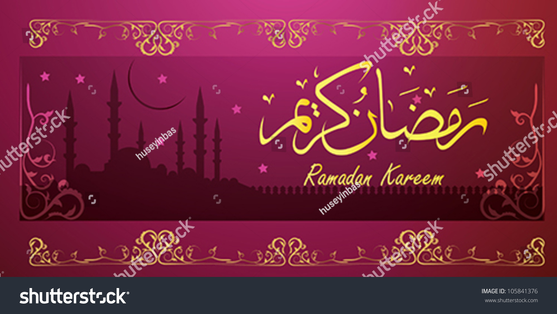 Ramadan greetings arabic script islamic greeting stock photo photo ramadan greetings in arabic script an islamic greeting card for holy month of ramadan kareem m4hsunfo Gallery