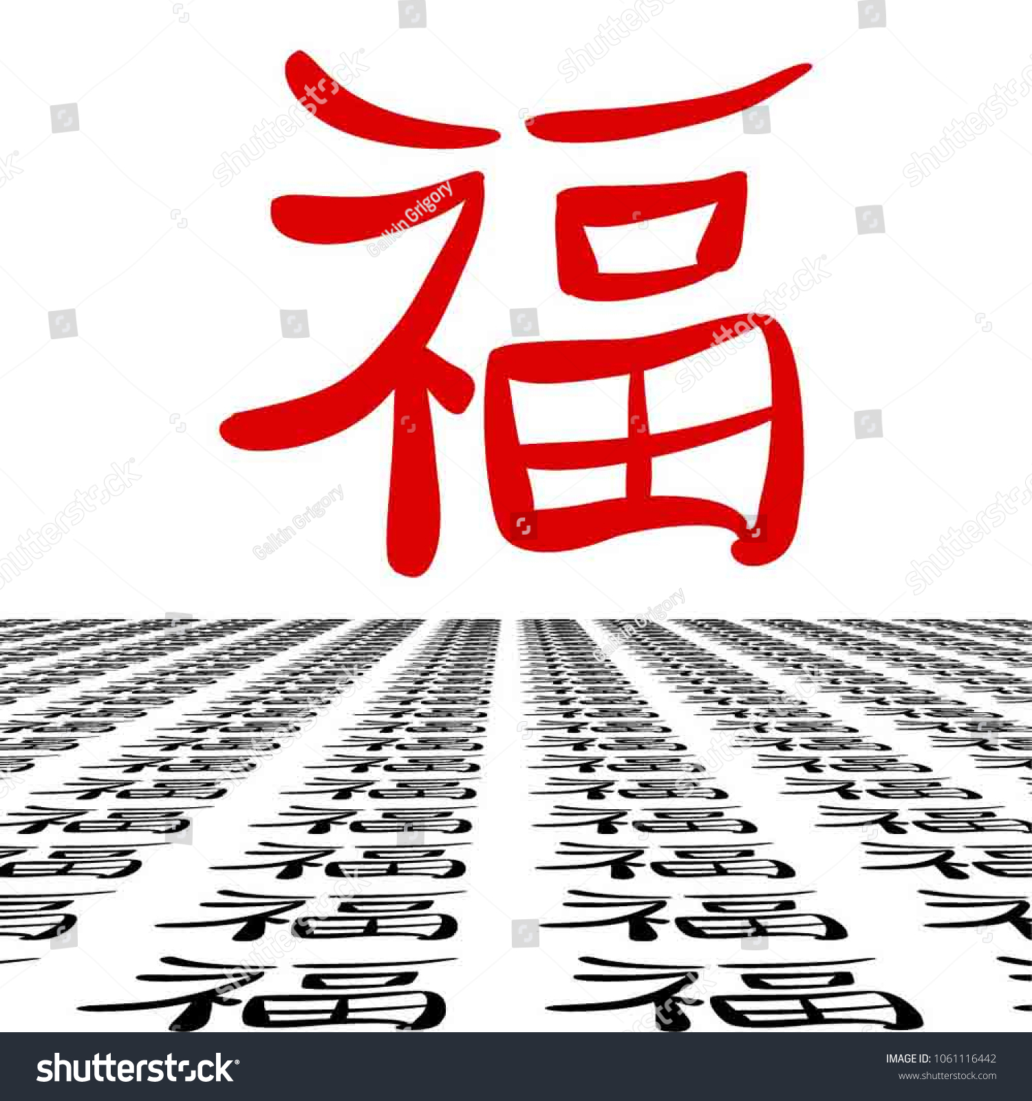 Chinese hieroglyph protection heaven gods this stock vector chinese hieroglyph of the protection of heaven and gods this symbol means happiness black biocorpaavc Gallery