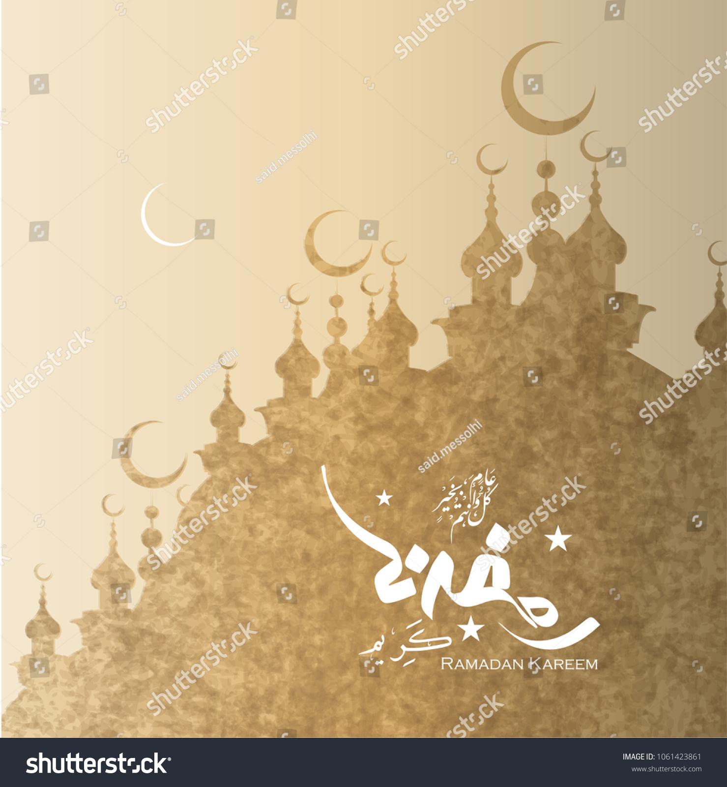 Ramadan Kareem Greeting Card Ramadan Mubarak Stock Vector 1061423861