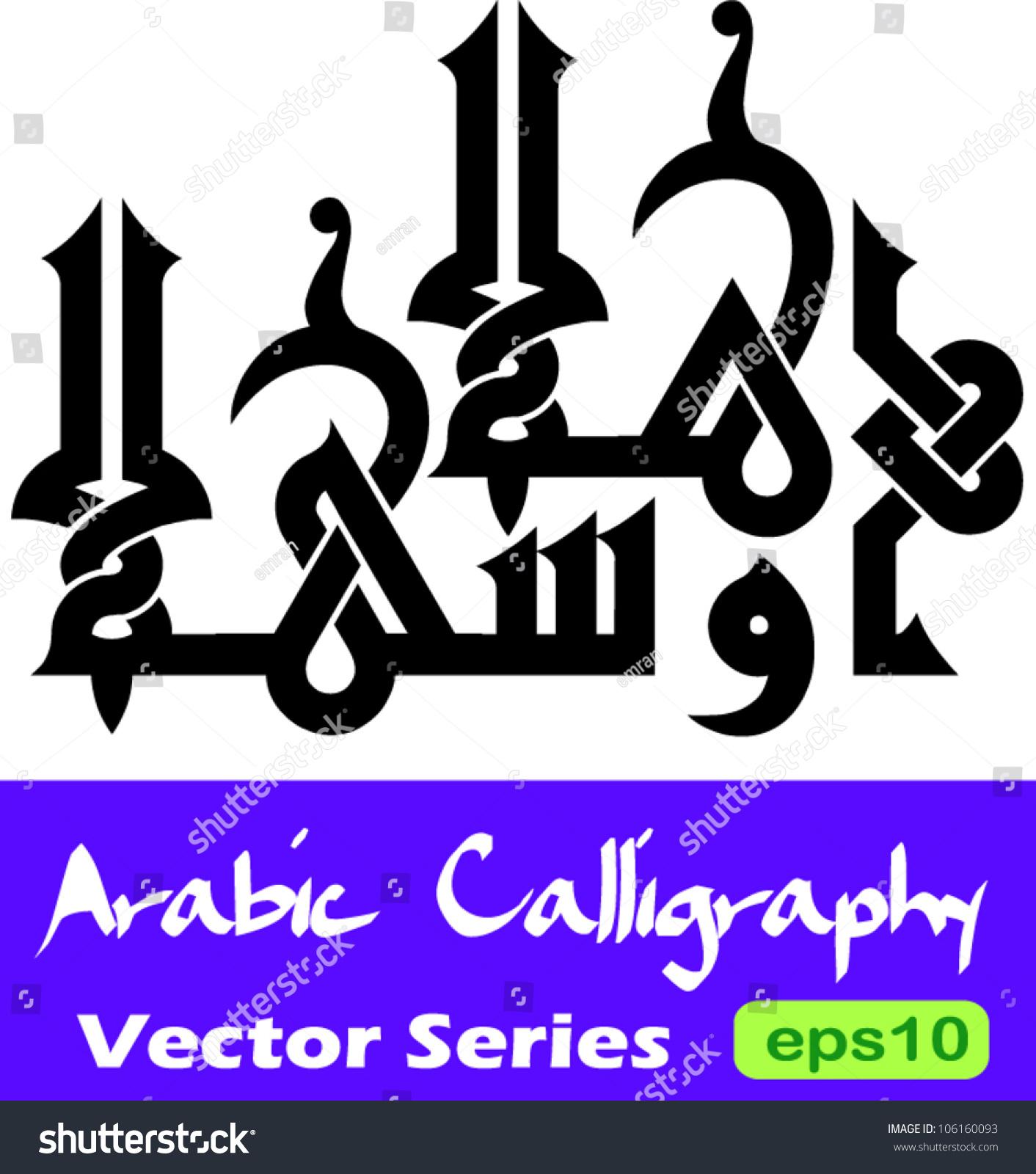 Vector arabic calligraphy word ahlan wa stock