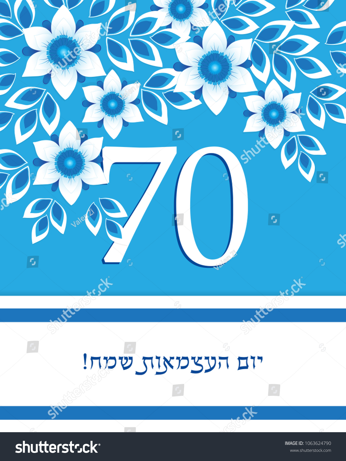 Israel Independence Day 70 Years Anniversary Stock Vector Royalty