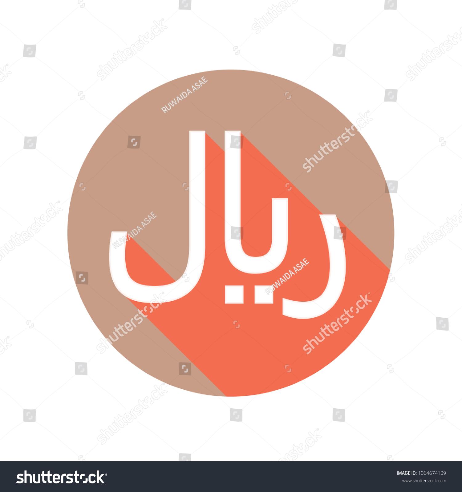Saudi Riyal Currency Symbol Icon Stock Vector 1064674109 Shutterstock