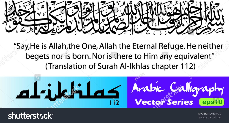 Arabic Calligraphy Vector Of Al Ikhlas Stock Photo 106639430