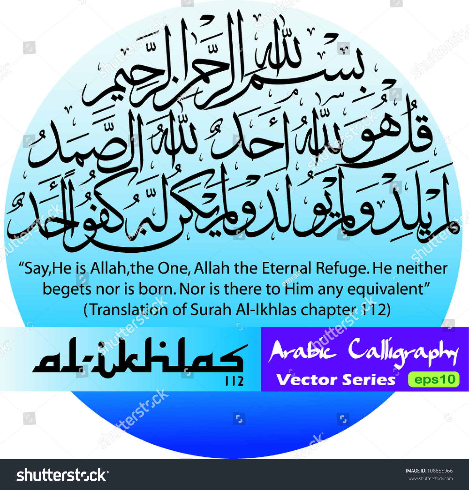 Al Ikhlas 112th Surah Koranqurantranslated Assayhe Stock Vector ...