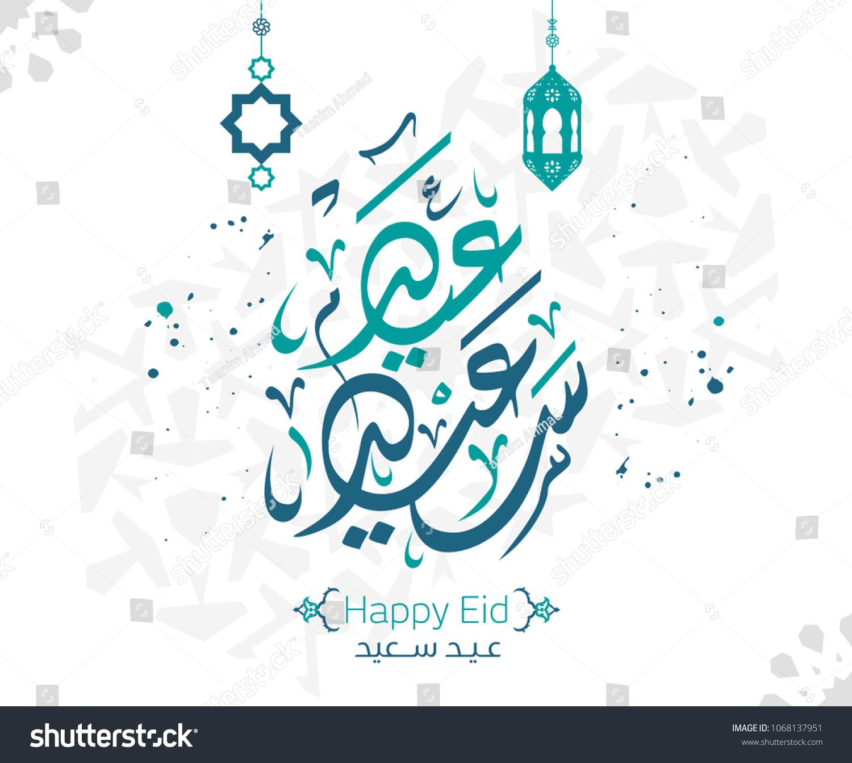 Happy Eid Eid Mubarak Greeting Arabic Stock Vector Royalty Free