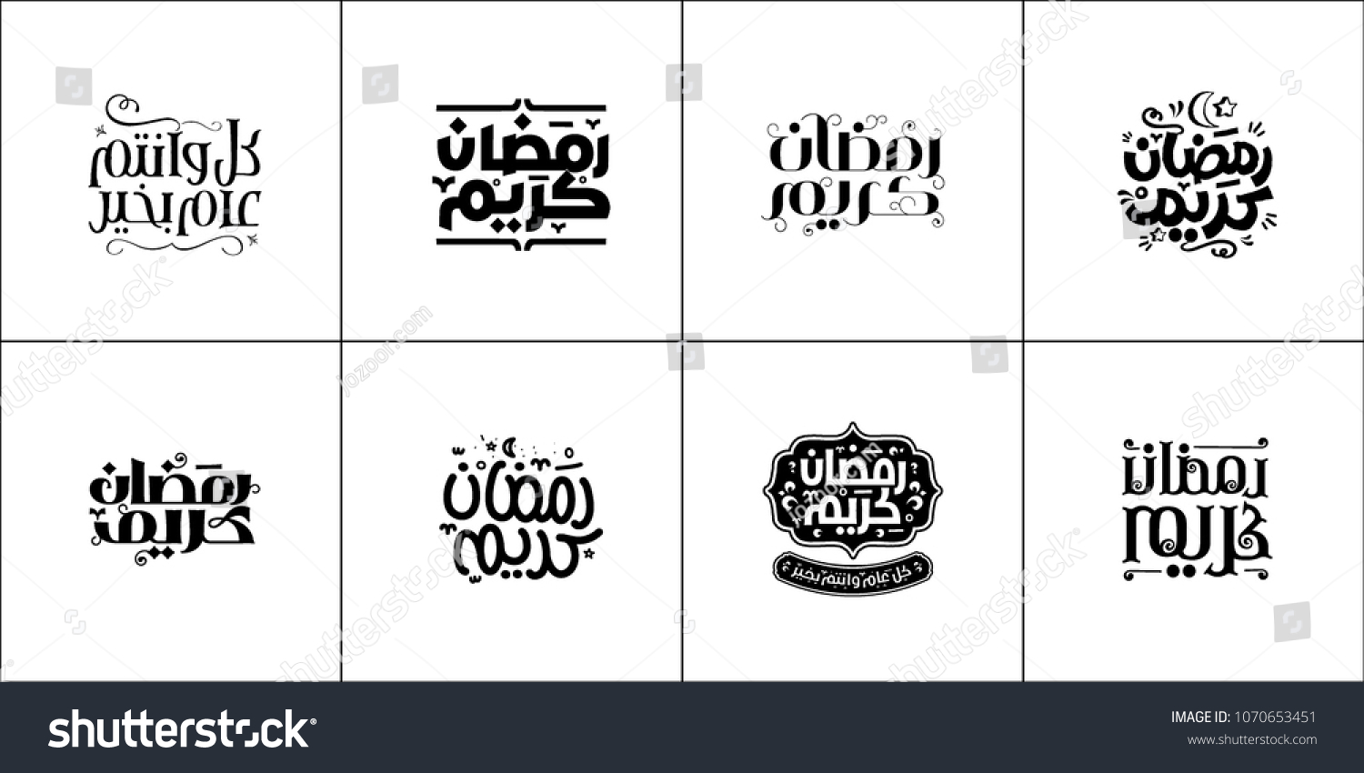 set of Ramadan Kareem Typography Black and White background  #1070653451