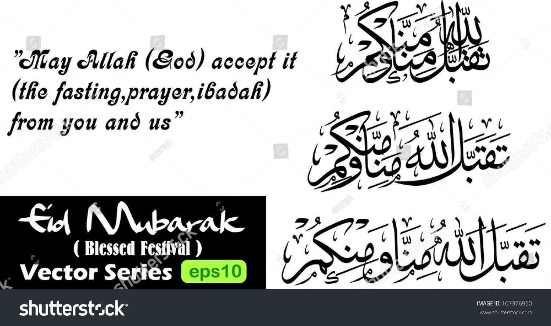 Three 3 Arabic Calligraphy Vectors Eid Stock Vector 107376950